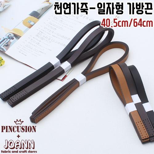 1쌍)일자형-가죽가방끈, 40.5cm-블랙