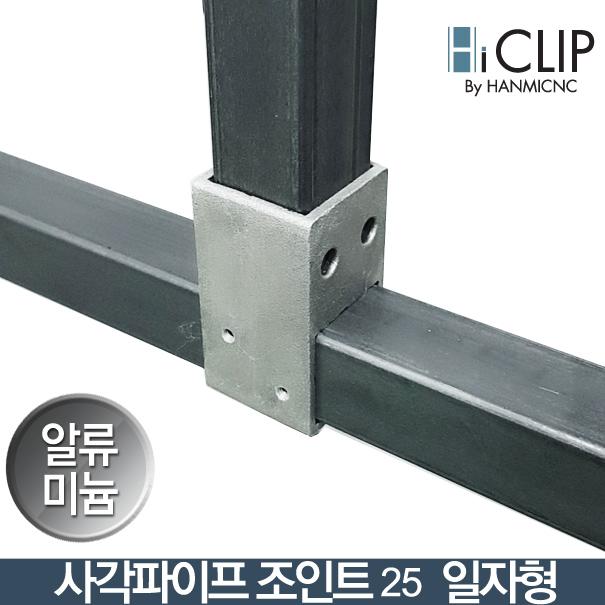 하이클립 사각파이프조인트 25알루미늄 L형 일자형 바닥고정형 3종택일