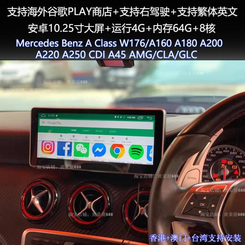 Android 9.0 벤츠 A-Class W176 w177 AMG 안드로이드 네비게이션 카플레이 티맵 유트브, Android 8.0 디럭스 에디션 4 + 64 Octa Core + 공식 표준