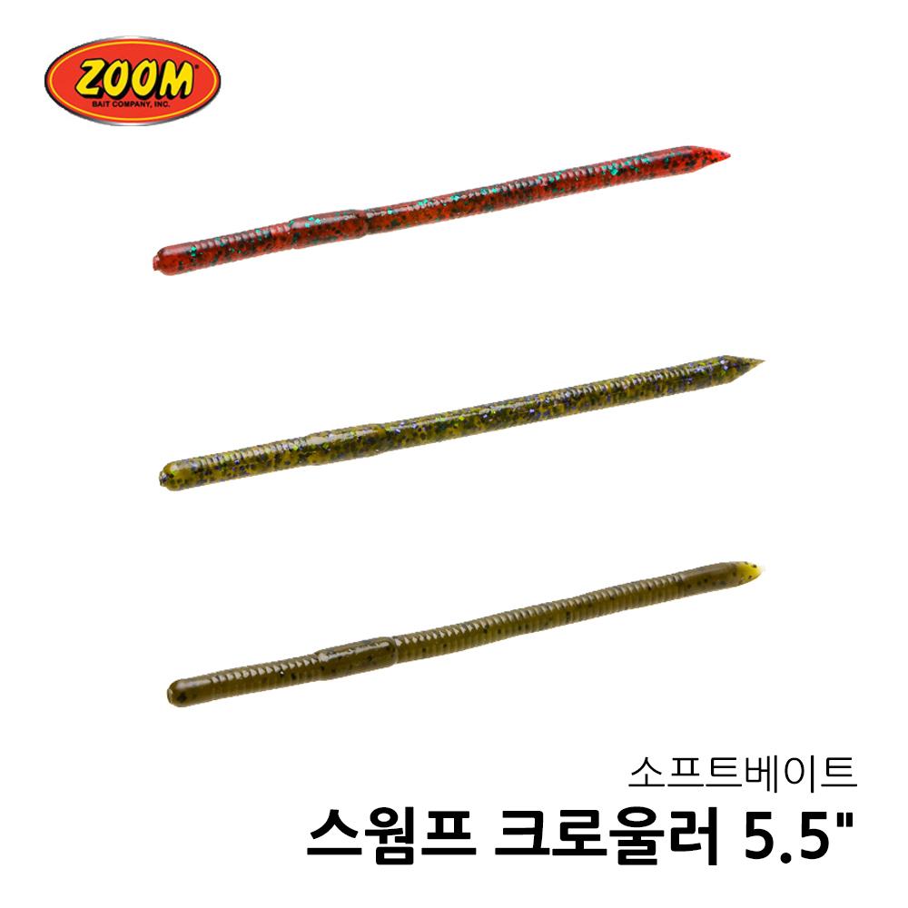 줌 스웜프크로울러 5.5인치 배스루어 루어웜 소프트웜, 016-054