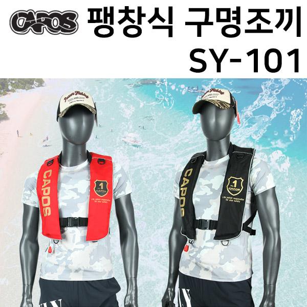 [털보낚시]카포스 팽창식 구명조끼 SY-101, 없음
