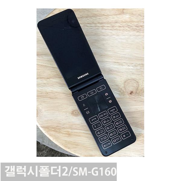 갤럭시 G160N 갤럭시폴더2 가개통 새제품 미사용 폴더폰 효도폰 휴대폰, 코랄, SM-G165N