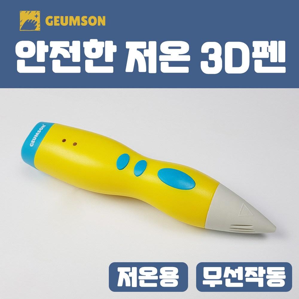 금손 저온 어린이 3D펜 패키지 도안북 드로잉패드 필라멘트4종 포함 펜형, 금손패키지 : Yellow