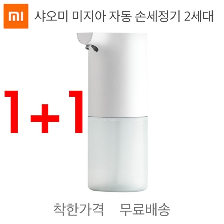 샤오미 1+1 미지아 자동 손세정기 2세대, 1개