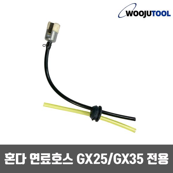 우주툴 예초기부품 혼다GX35용 연료호스세트 필터포함 신형