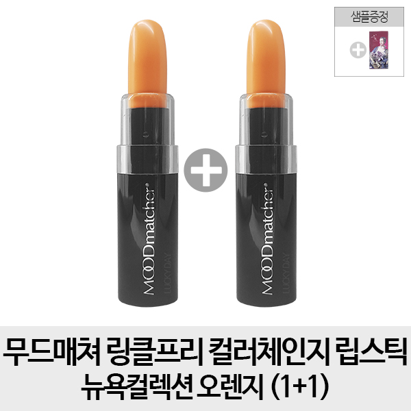 무드매쳐 [순수증정- 2개구성] 링클프리 컬러체인지 립스틱 뉴욕컬렉션, 1개, 오렌지