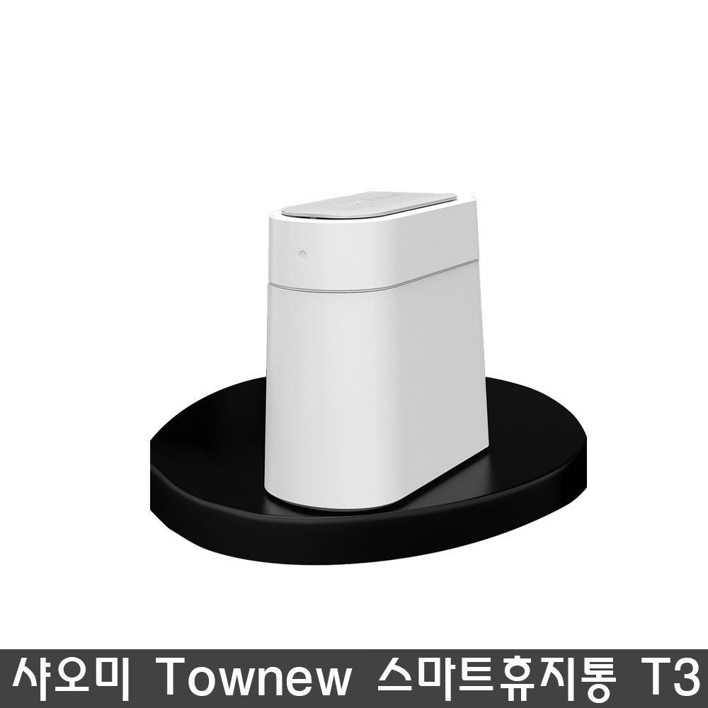 [샤오미] 샤오미 Townew 스마트휴지통 쓰레기통 자동포장 최신 3세대 T3