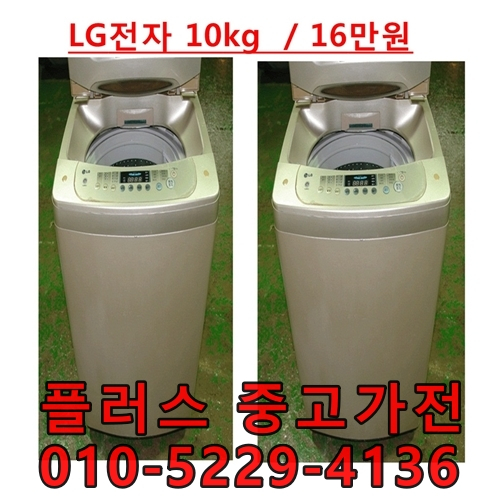 LG 통돌이세탁기 10kg_(+플러스중고가전), LG  통돌이세탁기 10kg