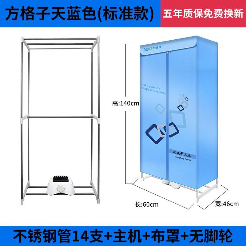 코스트코건조기 Xia Qing 의류 건조기 건조기 가정용 빠른 건조 의류 건조기 소형, 하늘색 표준-캐스터 없음