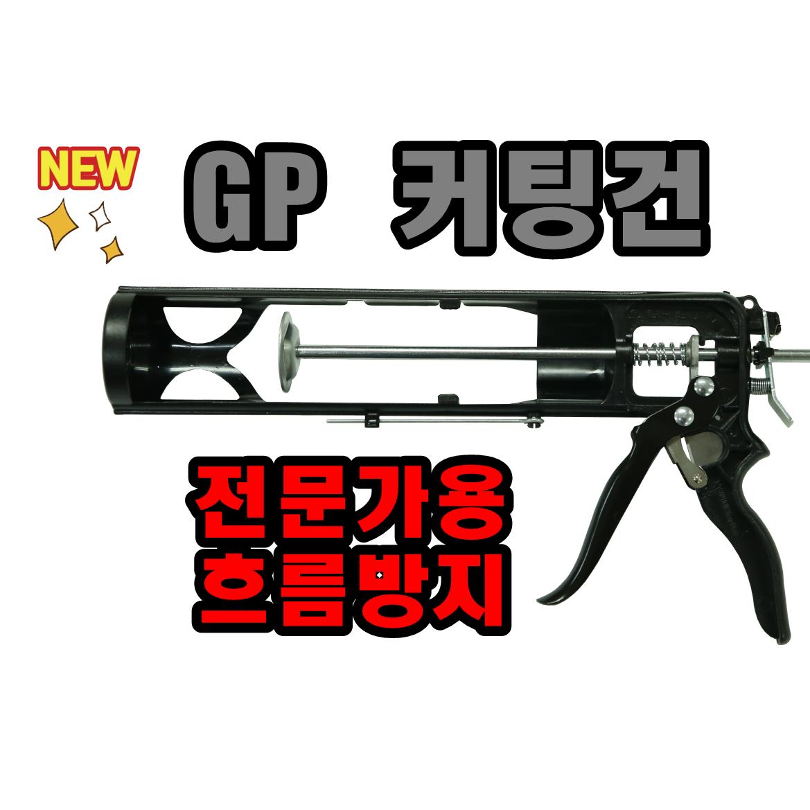 INVEN*투엔티원 신형 NEW GP 고급 실리콘 커팅건 (전무가용 흐름방지 칼건) (POP 1667226037)