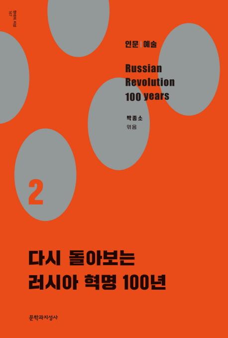 다시 돌아보는 러시아 혁명 100년. 2, 문학과지성사
