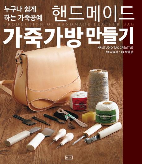 핸드메이드 가죽가방 만들기:누구나 쉽게 하는 가죽공예, ㅁㅅㄴ