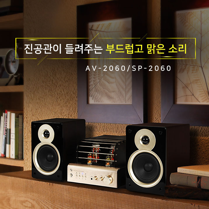 엘비스 HI-FI 진공관 앰프-스피커 오디오 세트