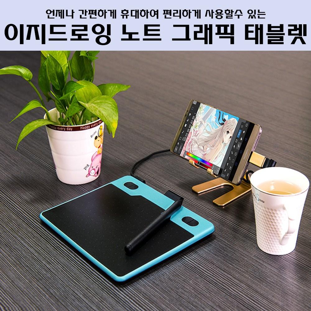 이지드로잉 노트 드로잉태블릿 온라인수업 펜마우스, 이지노트/화이트