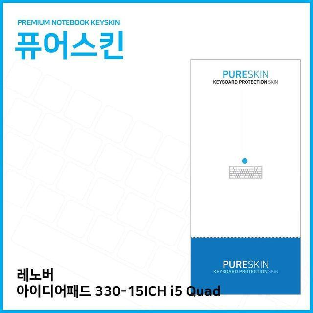 SLH946151(IT) 레노버 IdeaPad 330-15ICH i5 Quad 키스킨, 본상품선택