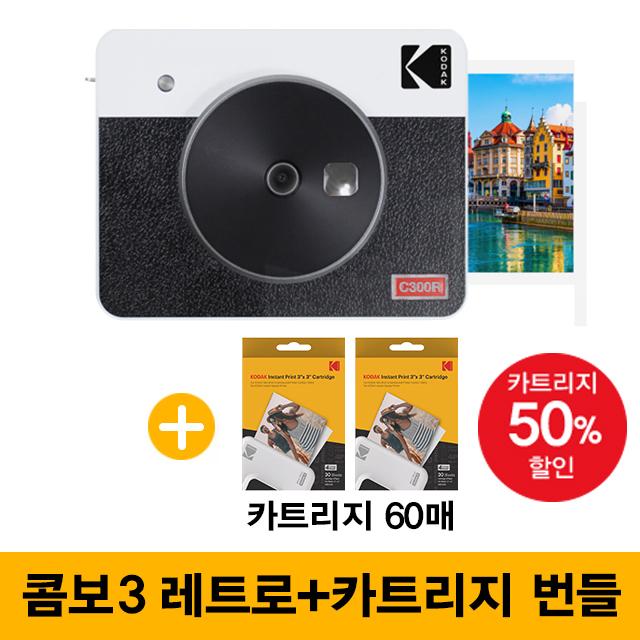 KODAK 코닥 미니샷 콤보 3 레트로 화이트 카트리지 60매 번들