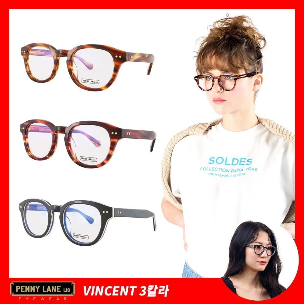 페니레인 VINCENT 3칼라 뿔테안경 안경태 모스콧안경 디자인 복각안경 블루라이트안경 블루라이트차단안경 눈보호안경