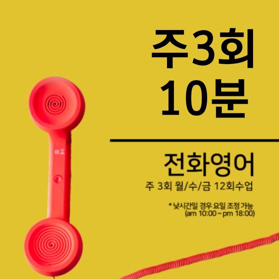 조이영어 전화영어 화상영어 최상급 강사진 수강권, 주3회 10분 전화영어 1개월