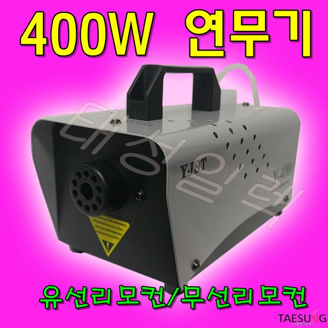 400W 피톤치드연무기 항균 소독연무기 연막소독기 당일발송