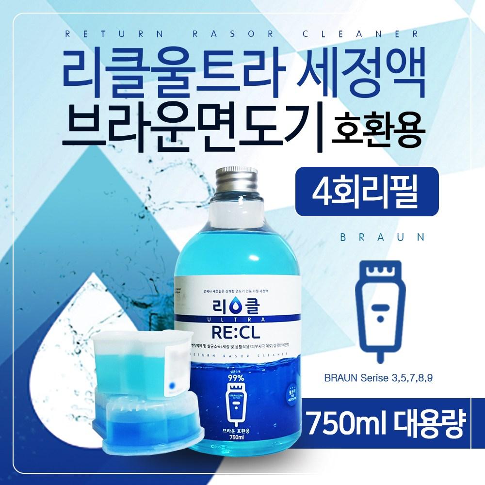 [리클울트라] 브라운면도기세정액 CCR4 호환 리필 세정액