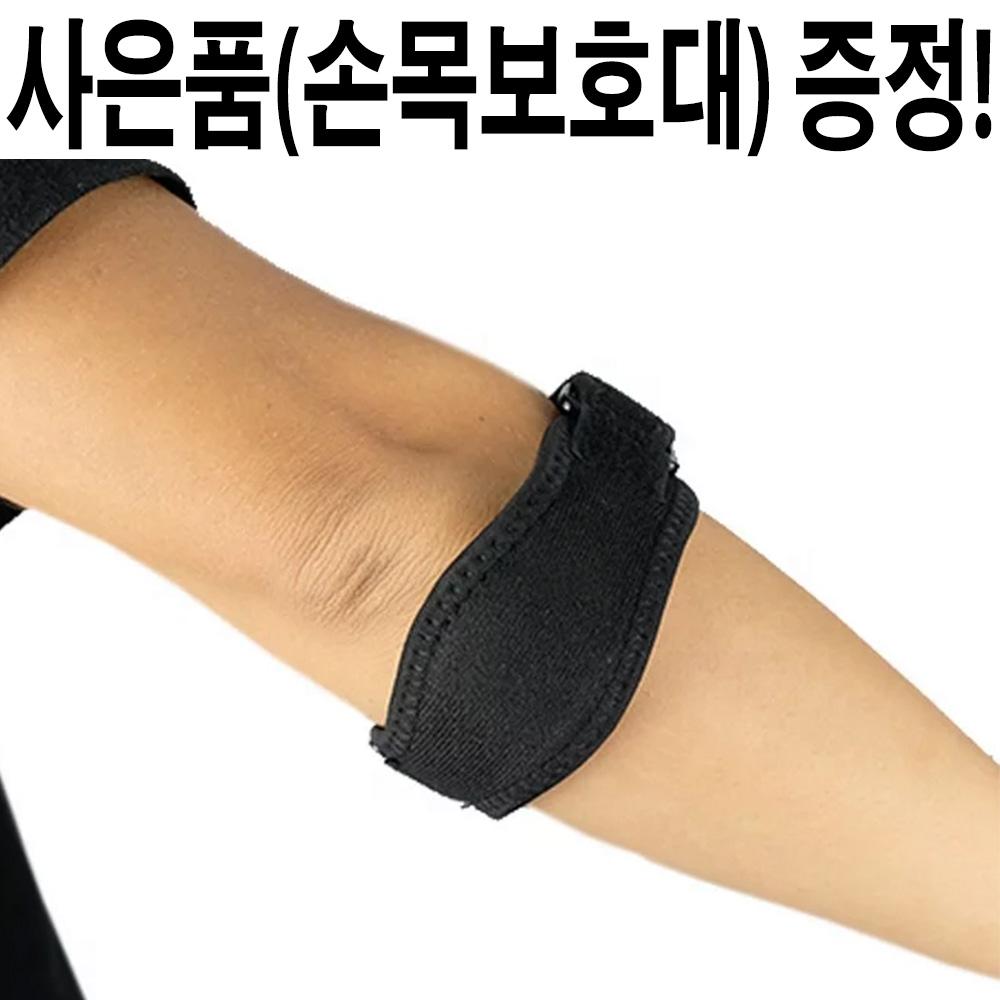 포블럭스 정품 팔꿈치보호대, 블랙 free