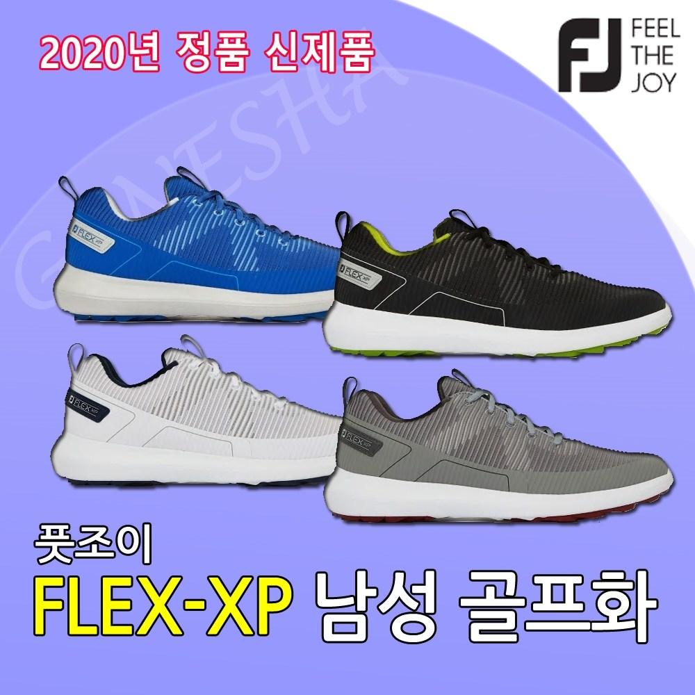 풋조이 스파이크리스 - 풋조이 플렉스엑스피 남성골프화 2020년 FLEX XP 남자 스파이크리스 골프화 골프신발