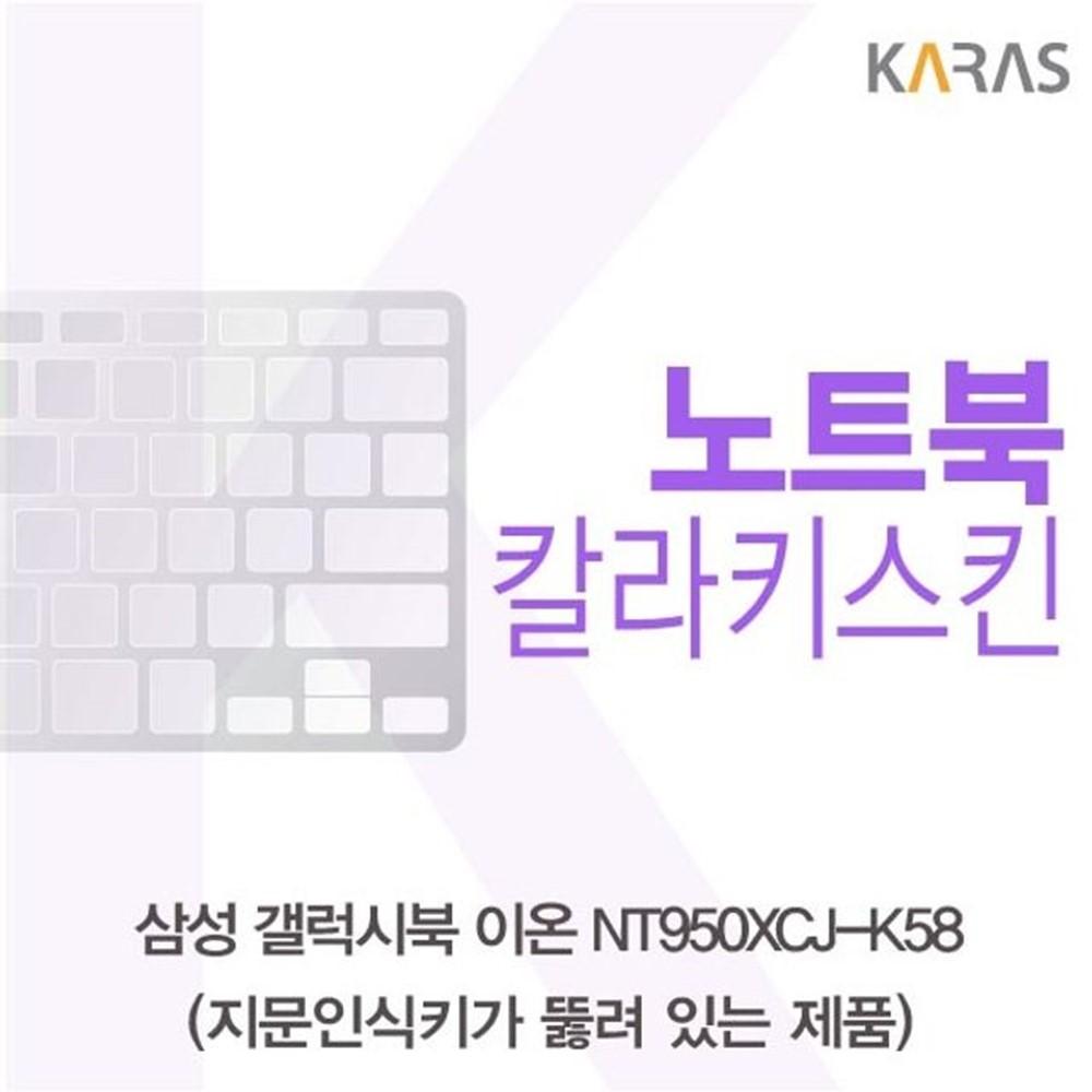이물질방지 갤럭시북 NT950XCJ-K58 컬러키스킨 A타입 핑크, 1개