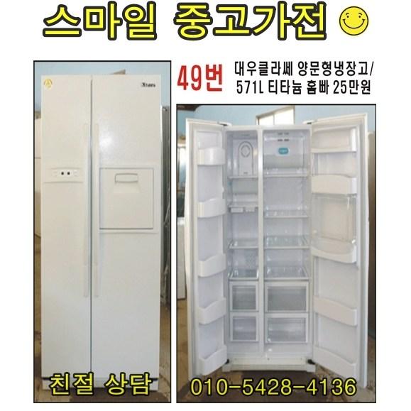 중고 가성비좋은가전 중고냉장고 냉장고 엘지냉장고 삼성냉장고 대우냉장고 리터 별로 다양한 상품 보유