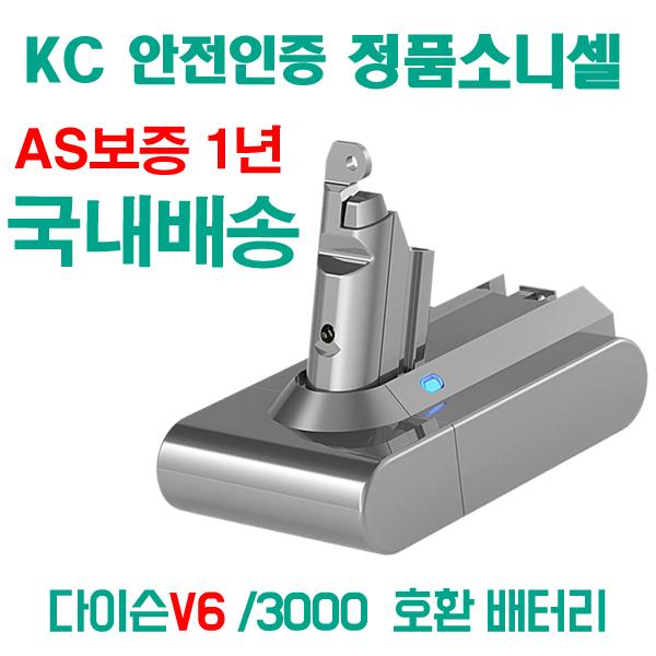 [국내배송] kc 인증 정품 소니셀 다이슨 V6 청소기 호환배터리
