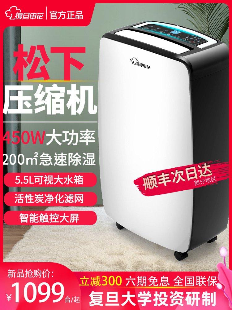 복단 Shenhua 제습기 가정용 침실 조명 톤 지하 고전력 산업용 건조기, 샴페인 골드 • 강력한 버전 • (POP 5722992006)