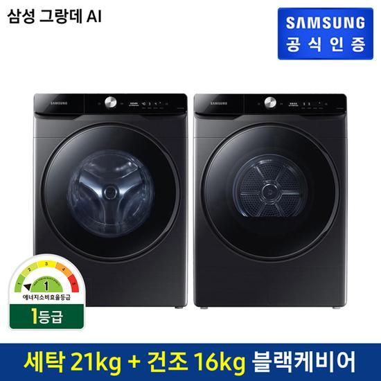 [K쇼핑]삼성 그랑데 AI 세탁기 WF21T6500KV (21kg)+ 그랑데 AI 건조기 DV16T8740BV (16Kg) (POP 5149206975)