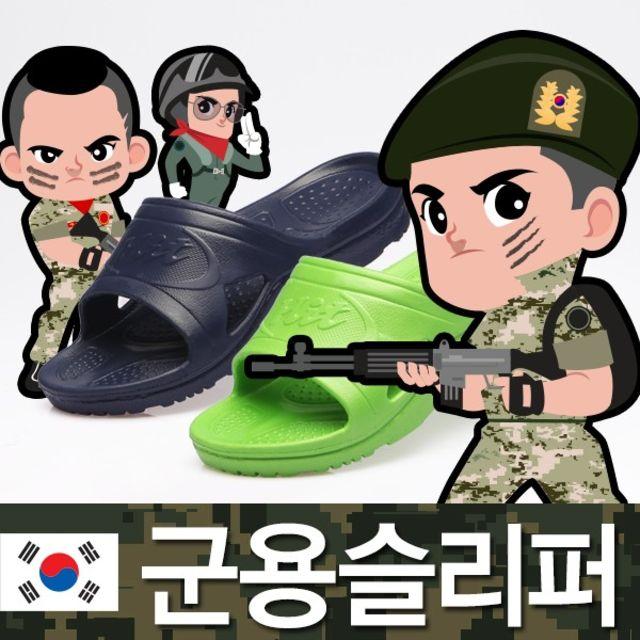 군납용슬리퍼보급/군용/군대/군/군인/해군/육군/EVA