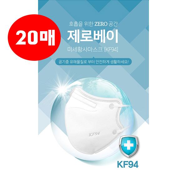 새부리형 국산원자재 100% 제로베이 KF94 마스크 대형 화이트 20매, 1개, 1개