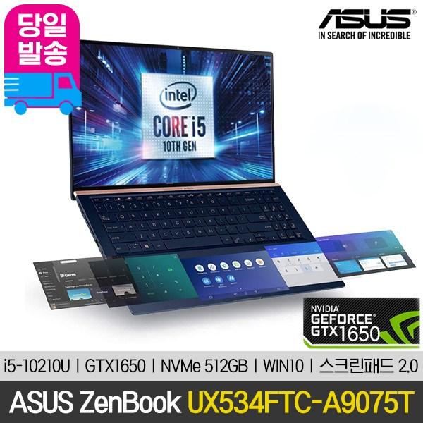 ASUS ZenBook UX534FTC-A9075T (i5-10210U GTX1650 NVMe512GB RAM8GB 1.65kg) 당일출고, 8GB, SSD 512GB, 운영체제 포함