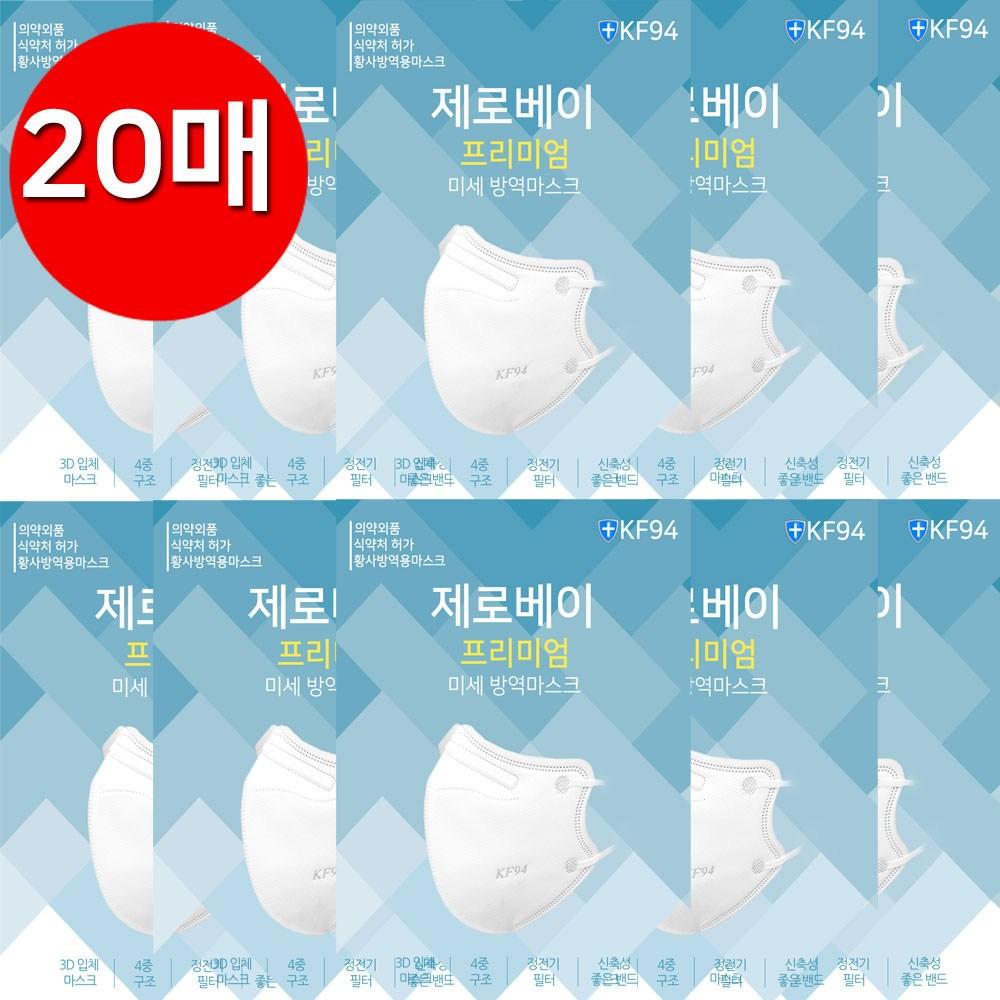 제로베이 KF94 대형 화이트 초 미세먼지 황사 방역마스크, 20팩, 1매입