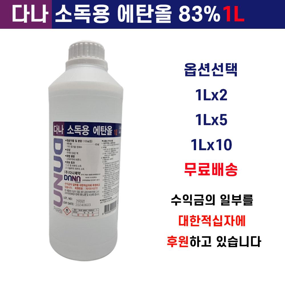 다나 소독용 에탄올 83% 1리터 1Lx2 1Lx5 1Lx10 대용량 알코올 알콜 말통 alcohol MSDS 살균 99.9%, 다나1Lx10 (POP 5644057706)