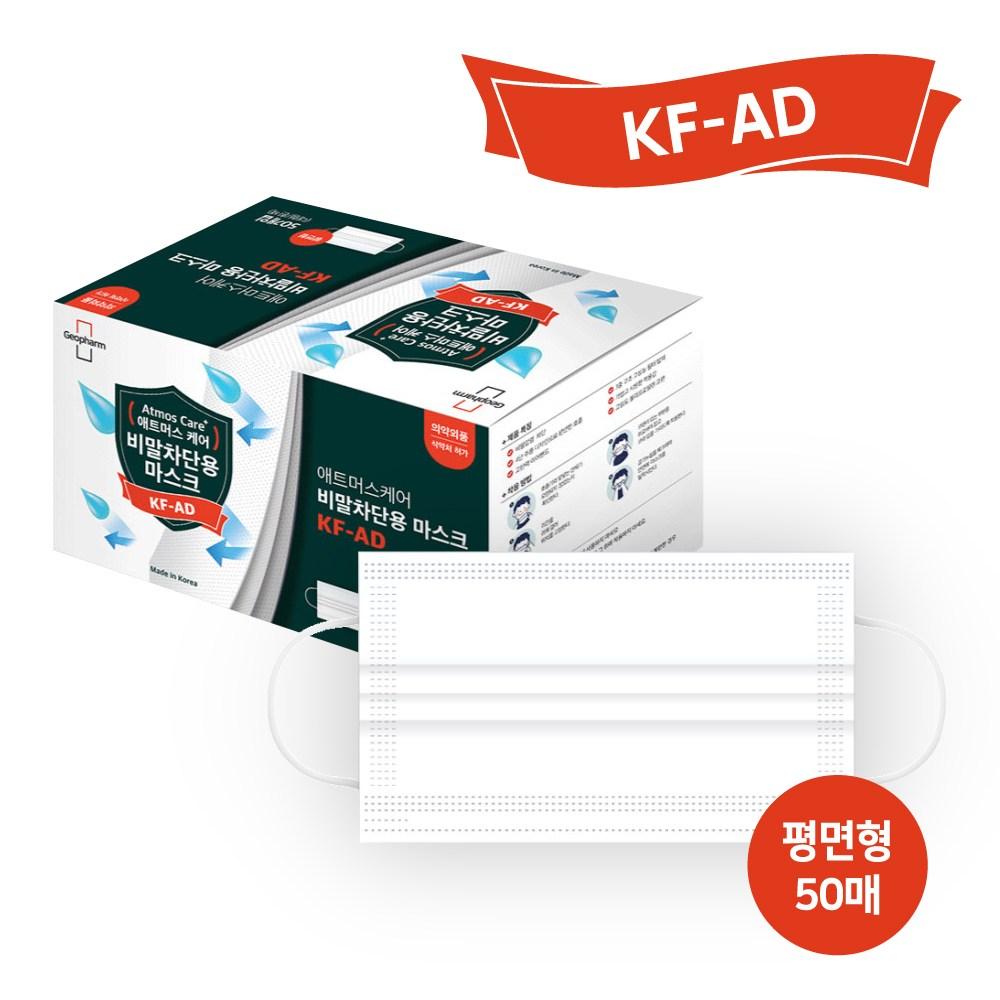애트머스 케어 KF-AD 비말차단 마스크 식약처허가, 1box, 50매입