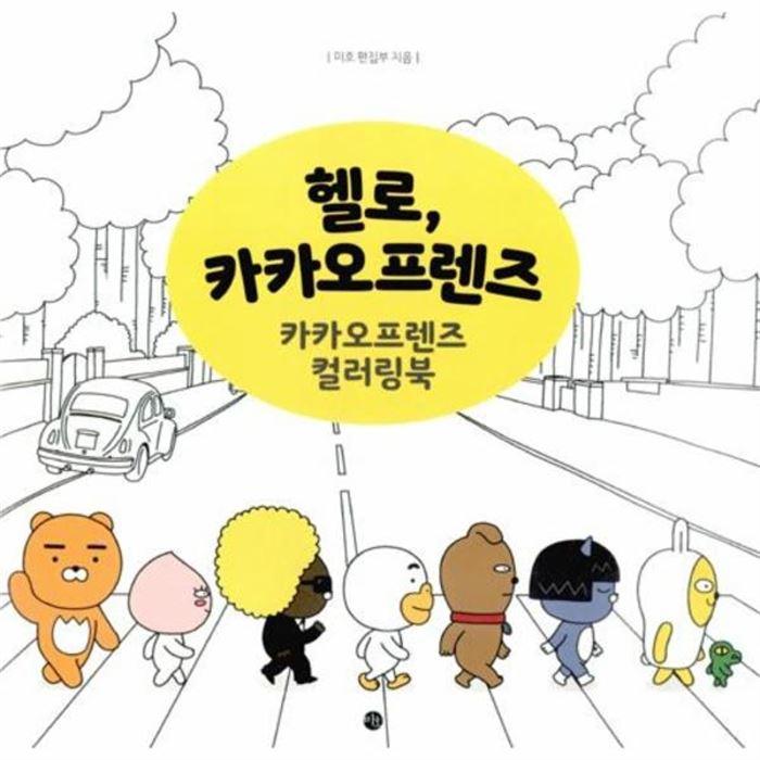 웅진북센 헬로 카카오 프렌즈 카카오 프렌즈 컬러링북