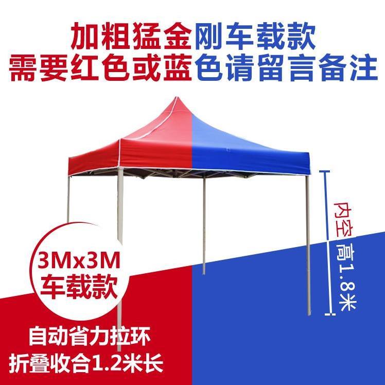 차박텐트 광고 텐트 글자인쇄 블루 오토바이 야식 외부착용 장막야외 캠핑 대, T24-3*3두께강화 차량용(비고 컬러)
