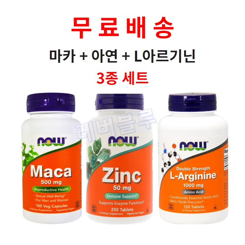 NowFoods [레버블루] 나우푸드 마카+아연+L아르기닌 3종 세트 남성 남자 건강 영양제, 1세트, 3팩