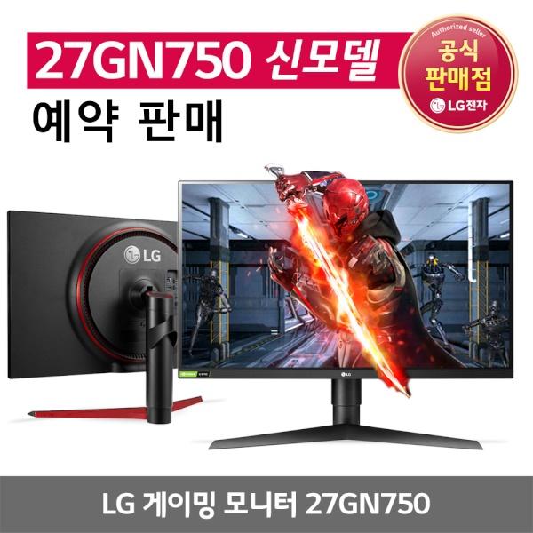 라온하우스 [LG전자] LG 울트라기어 게이밍모니터 27인치 게이밍 모니터 240hz, 638496