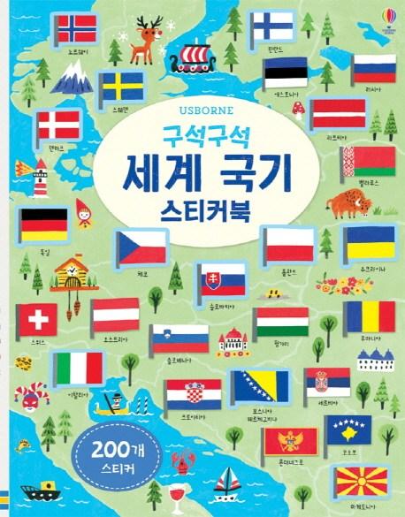 구석구석 세계 국기 스티커북:200개 스티커, 어스본코리아
