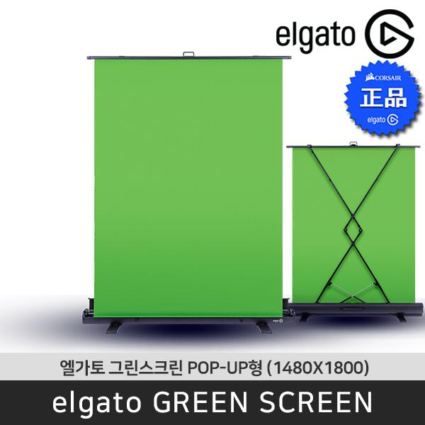 엘가토 [공식판매점] elgato 그린스크린 이동POP-UP형 (1480X1800), 1개, 엘가토 그린스크린 POP-UP형 (1480X1800)