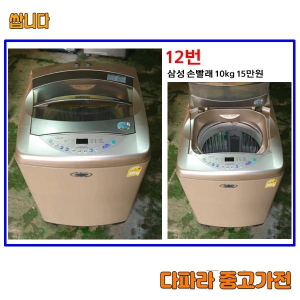 삼성 일반세탁기 10키로, S-1.세탁기