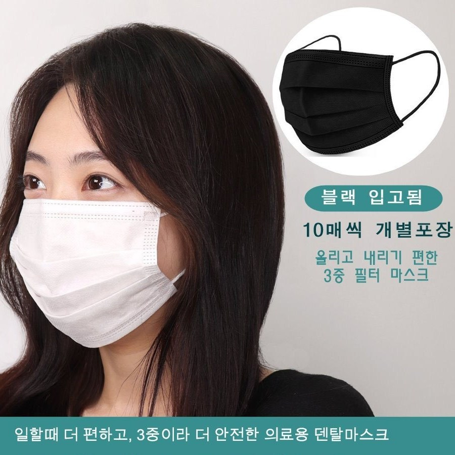 숨쉬기편한 3중필터 마스크 블랙 1팩 50매 30매