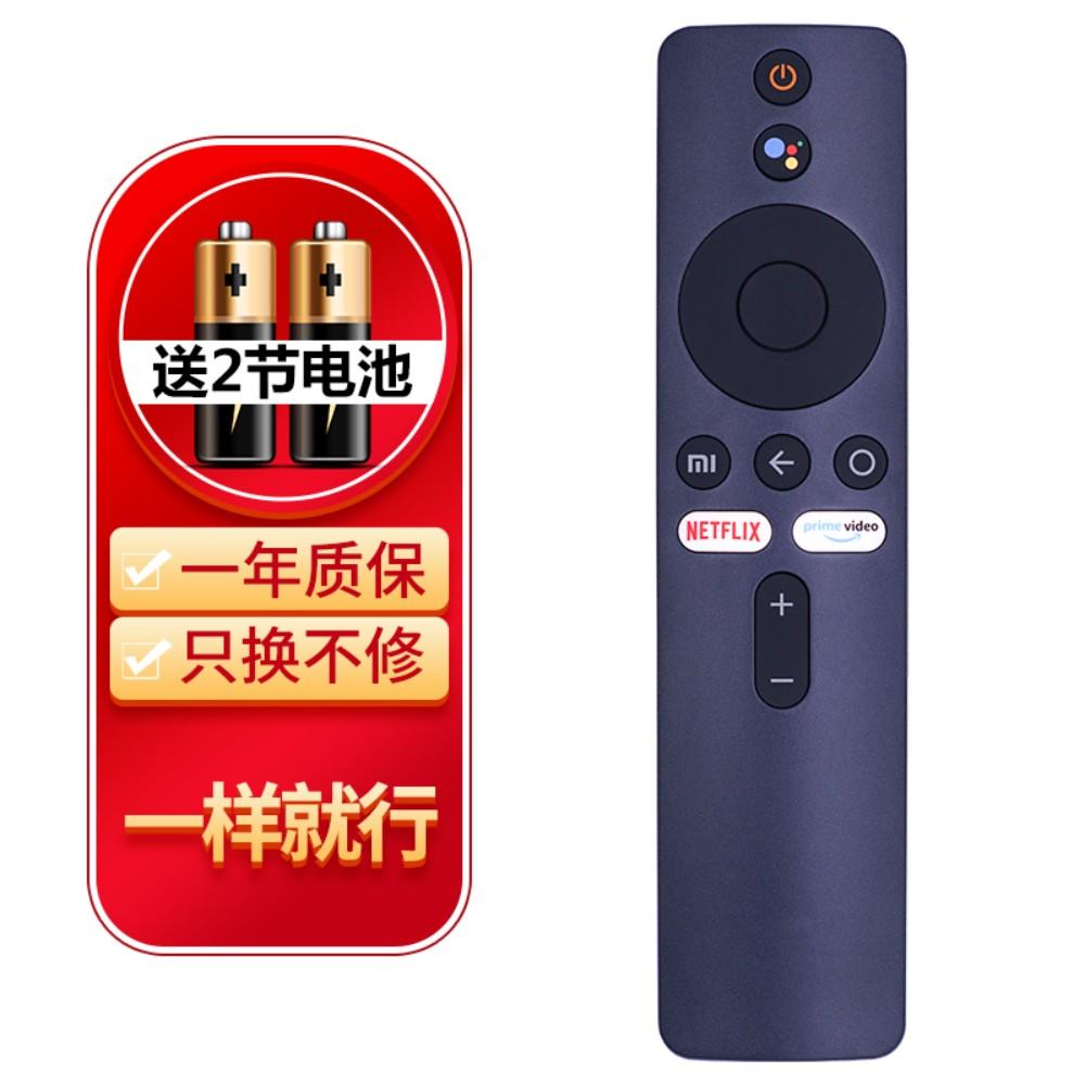샤오미 미스틱 tv 리모컨 넷플릭스 호환 BOX S BOX 3 4X 4S 안드로이드 TV, 스타일 1 (POP 5167541502)