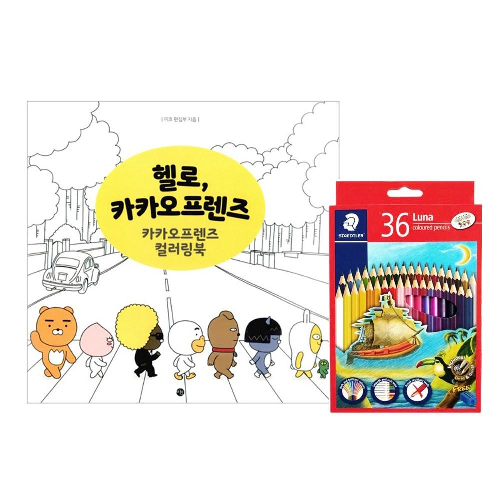 카카오프렌즈 컬러링북세트+스테들러 루나 색연필36색, 1세트