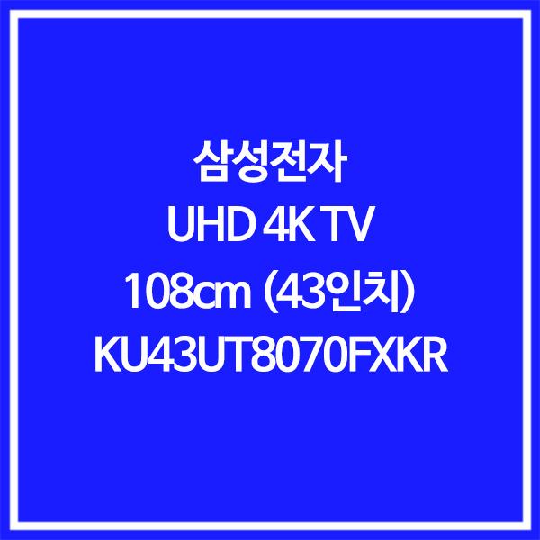 삼성전자 Crystal UHD 43인치 TV KU43UT8070FXKR, 벽걸이조절W