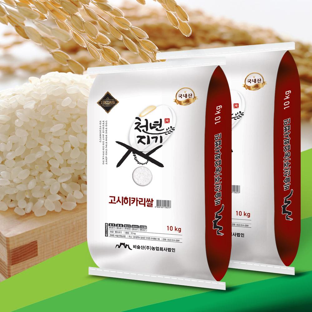 2020년산 천년지기 고시히카리 쌀20kg (10kg x 2포) 상등급 백미 햅쌀