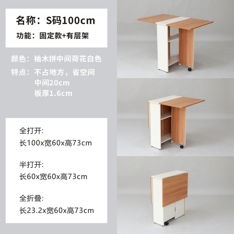 SOFSYS 가정용 이동식 접이식 테이블 공간활용, S 코드 100cm + 티크 화이트 고정 버전 + 계층 선반 [무료 설치]